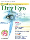 Frontiers in Dry Eye(Vol.12 No.2(201)