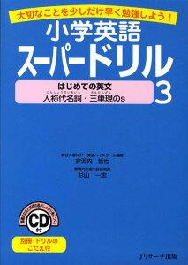 小学英語スーパードリル(3) 大切なことを少しだけ早く勉強しよう! [ 安河内哲也 ]