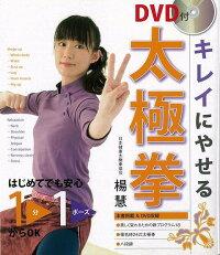【バーゲン本】キレイにやせる太極拳 DVD付