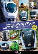 【予約】JR特急コレクション 前編 世代を超えて愛される列車たち
