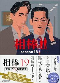 相棒season18(上) (朝日文庫) [ 碇 卯人 ]