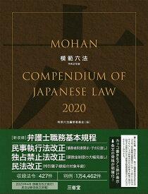 模範六法2020 令和2年版 [ 判例六法編修委員会 ]
