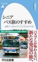 シニア バス旅のすすめ(972)