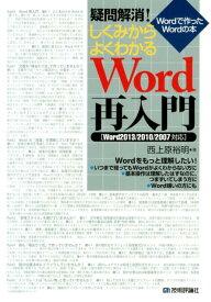 疑問解消!しくみからよくわかるWord再入門 Wordで作ったWordの本 Word2013/2 [ 西上原裕明 ]