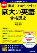 【予約】改訂版 世界一わかりやすい 京大の英語 合格講座 人気大学過去問シリーズ