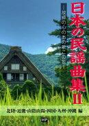 日本の民謡曲集(2(北陸・近畿・山陰山陽・四国)