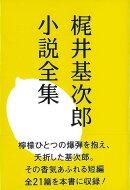 【バーゲン本】梶井基次郎小説全集