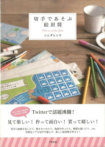 【バーゲン本】切手であぞぶ絵封筒 [ ニシダ シンヤ ]