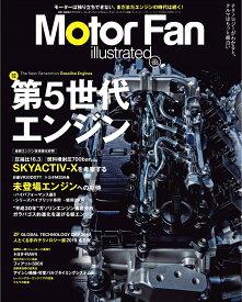 Motor Fan illustrated(Vol.155) 特集:第5世代エンジン (モーターファン別冊)