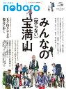 季刊のぼろ Vol.25 [ 西日本新聞社 ]
