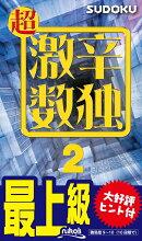 超激辛数独(2)