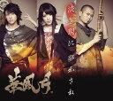淡き現に 夢かさね (初回限定盤 3CD+DVD) [ 華風月 ]