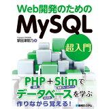 Web開発のためのMySQL超入門