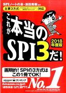 これが本当のSPI3だ!(2018年度版)