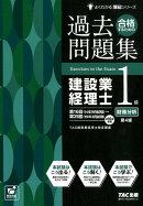 合格するための過去問題集 建設業経理士1級財務分析 第4版