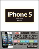 iPhone 5 Perfect Manual