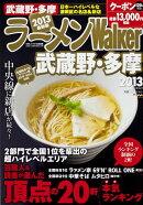ラーメンWalker武蔵野・多摩(2013)