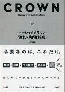 ベーシッククラウン独和・和独辞典 小型版