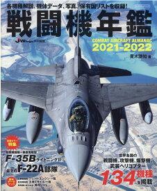 戦闘機年鑑(2021-2022) 特集:短距離離陸・垂直着陸型F-35Bライトニング2 (イカロスMOOK J Wings特別編集) [ 青木謙知 ]