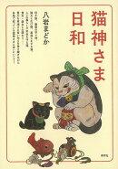 【バーゲン本】猫神さま日和