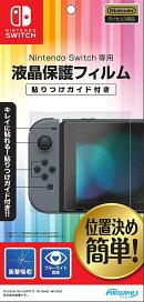 Nintendo Switch専用液晶保護フィルム 貼りつけガイド付き 衝撃吸収