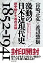 激動の日本近現代史1852-1941 歴史修正主義の逆襲 [ 宮崎正弘 ]