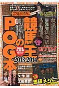 競馬王のPOG本(2013〜2014)