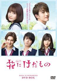 花にけだもの DVD-BOX [ 中村ゆりか ]