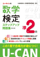 U-CANの数学検定準2級ステップアップ問題集【第3版】