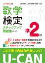 U-CANの数学検定準2級ステップアップ問題集【第3版】 (ユーキャンの資格試験シリーズ) [ ユーキャン数学検定試験研…
