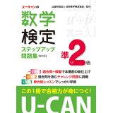 ユーキャンの数学検定準2級ステップアップ問題集第3版 (ユーキャンの資格試験シリーズ)