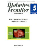 Diabetes Frontier(Vol.28 No.5(201)
