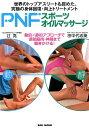 PNFスポーツオイルマッサージ 世界のトップアスリートも認めた、究極の身体回復・向 [ 辻亮 ]
