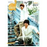 TVガイドdan(Vol.26(SEPTEMBE) 山田裕貴×志尊淳 (TOKYO NEWS MOOK)