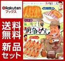 戦争めし 1-3巻セット【特典:透明ブックカバー巻数分付き】