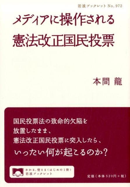 メディアに操作される憲法改正国民投票 (岩波ブックレット) [ 本間龍 ]