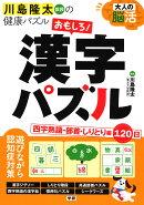 大人の脳活 おもしろ!漢字パズル