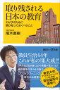 取り残される日本の教育 わが子のために親が知っておくべきこと [ 尾木 直樹 ]