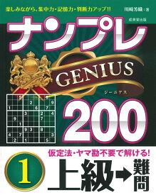 ナンプレGENIUS200 上級→難問(1) [ 川崎 芳織 ]