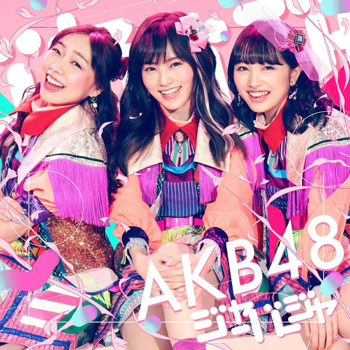 ジャーバージャ (通常盤 CD+DVD Type-C) [ AKB48 ]