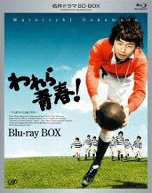われら青春! Blu-ray BOX【Blu-ray】 [ 中村雅俊 ]