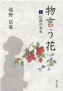 物言う花(1)
