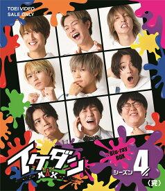イケダンMAX Blu-ray BOX シーズン4<完>【Blu-ray】 [ 安井謙太郎 ]