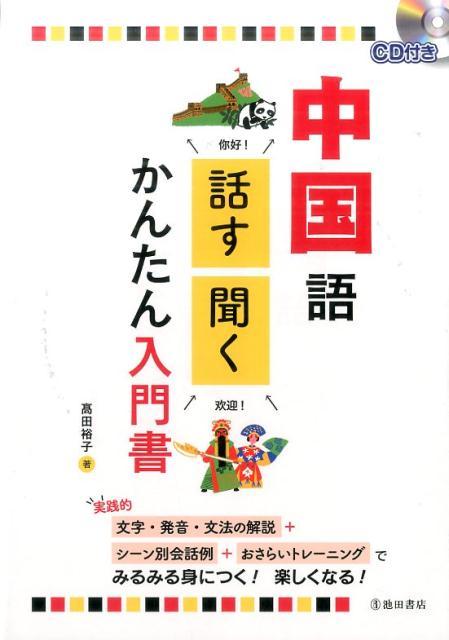 CD付き 中国語 話す・聞く かんたん入門書 [ 高田 裕子 ]