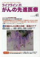 ライフライン21 がんの先進医療(VOL.41)