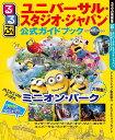 るるぶユニバーサル・スタジオ・ジャパン 公式ガイドブック