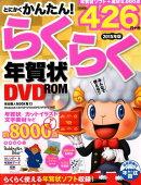とにかくかんたん!らくらく年賀状DVD-ROM2015年版