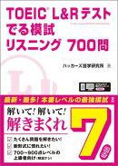 【予約】TOEIC L&Rテスト リスニング700問