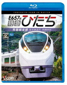 E657系 特急ひたち 4K撮影作品 常磐線全線 仙台~品川【Blu-ray】 [ (鉄道) ]