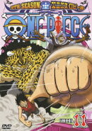 ONE PIECE ワンピース 9THシーズン エニエス・ロビー篇 PIECE.11